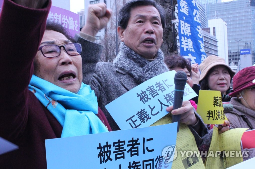 Yang Geum-duk (L), a South Korean victim of wartime forced labor in Japan, and other participants chant slogans demanding Japan's apology during a rally in front of the foreign ministry in Tokyo on Jan. 17, 2020. (Yonhap)