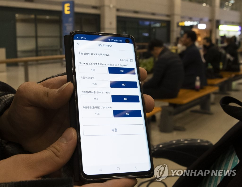 This file photo taken on Feb. 12, 2020, shows a mobile coronavirus self-diagnosis application installed on a smartphone. (Yonhap)