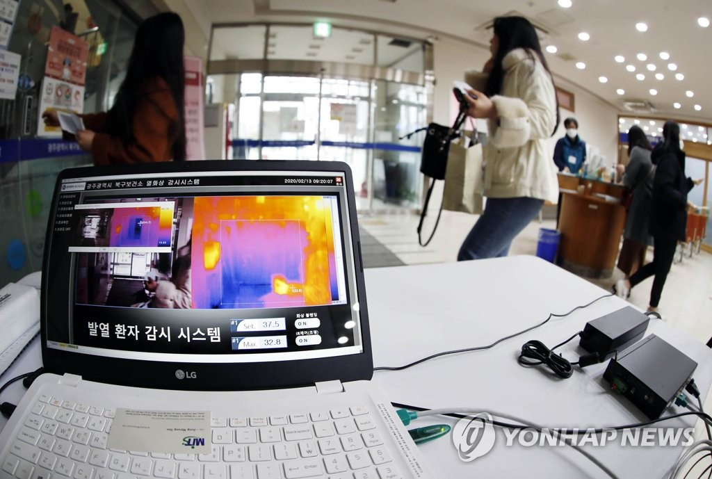 A fever-detecting device is in place on a desk in a public health center in the southwestern city of Gwangju on Feb. 13, 2020, in the photo provided by the Gwangju Buk-gu Community Health Center. (PHOTO NOT FOR SALE) (Yonhap)