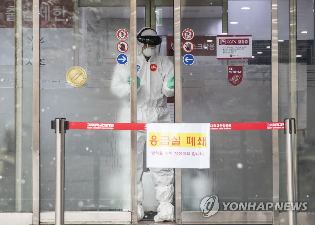 Local health authorities shut down the emergency room of Korea University Anam Hospital in Seoul on Feb. 16, 2020, following a visit by the country's 29th coronavirus patient. (Yonhap)