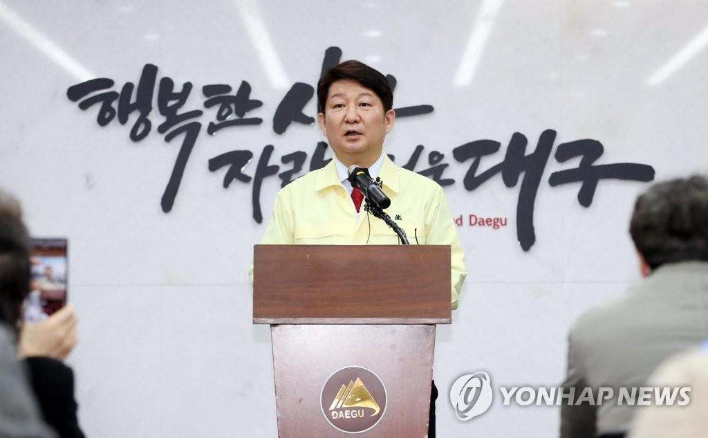 '코로나19' 상황 브리핑하는 권영진 시장