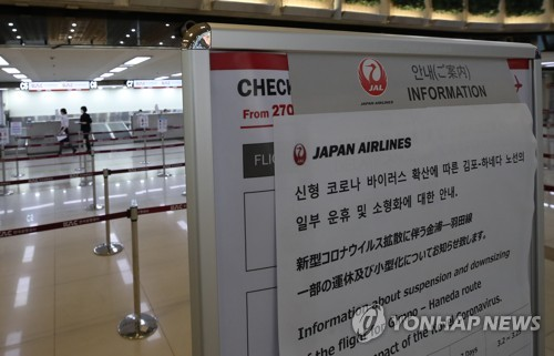 (3rd LD) Japan to tighten entry restriction on arrivals from South Korea over virus concerns