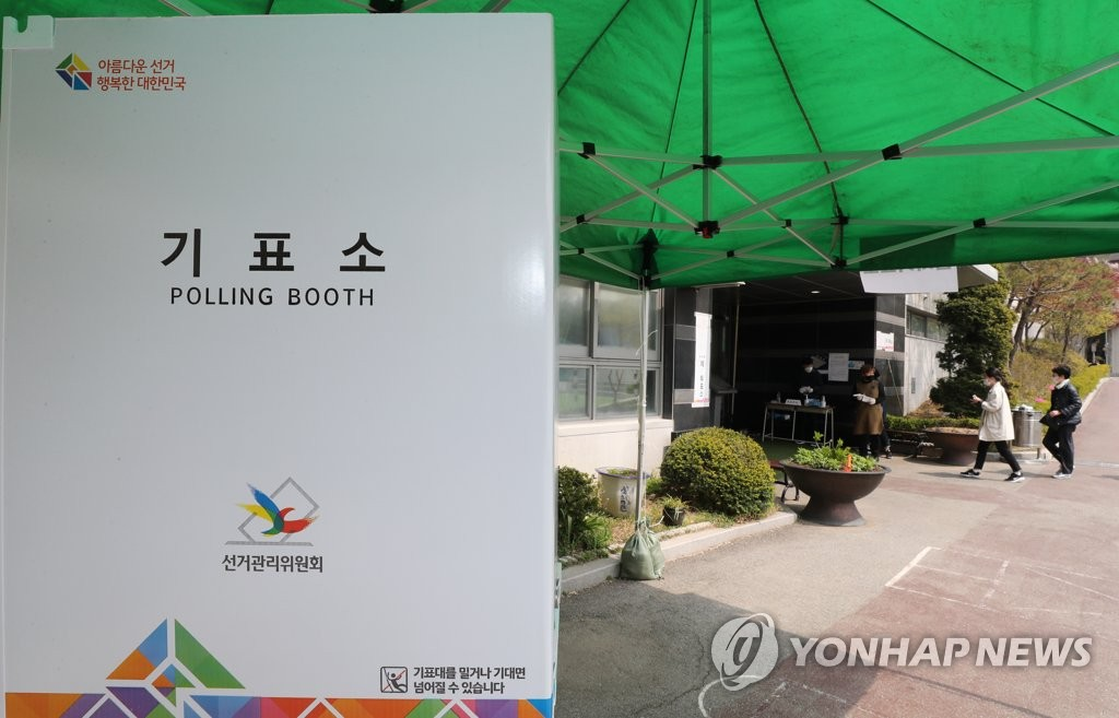 This photo, taken on April 15, 2020, shows a polling booth to be exclusively used by voters under self-isolation due to symptoms of the new coronavirus outside a polling station in Seoul's Jongno Ward, as South Korea holds general elections the same day amid the outbreak of the new coronavirus. The voters under self-isolation are allowed to cast ballots after 6 p.m., when the voting ends. (Yonhap)