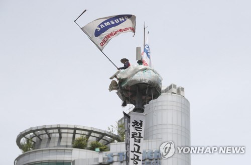 Ex-Samsung worker ends one-year protest atop 25-meter tower