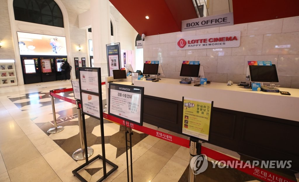 In this file photo taken on May 24, 2020, a theater of Lotte Cinema in Seoul is relatively empty. (Yonhap)