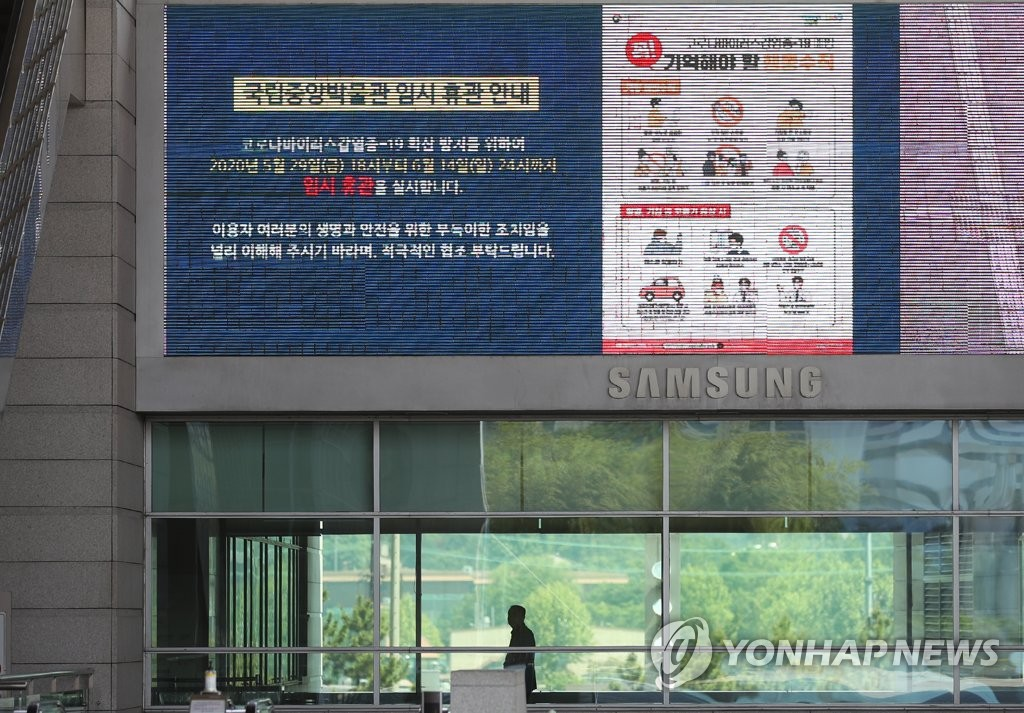 A digital signage at the National Museum of Korea in Seoul displays a two-week closure bulletin on May 29, 2020. (Yonhap)
