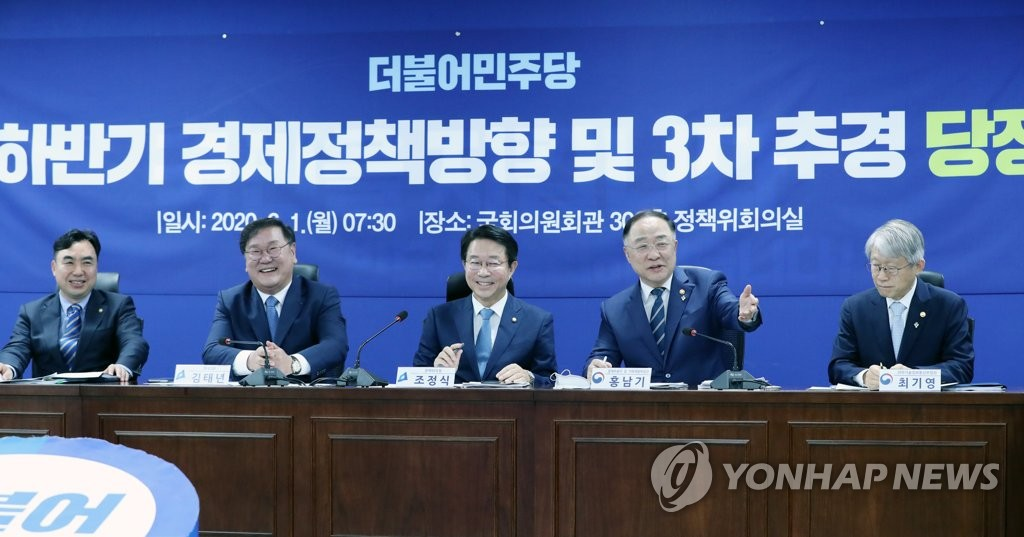Finance Minister Hong Nam-ki (2nd from R) speaks during a meeting with the leadership of the ruling Democratic Party during a meeting on how to create a third supplementary budget to tide over the coronavirus pandemic at the National Assembly in Seoul on June 1, 2020. (Yonhap)