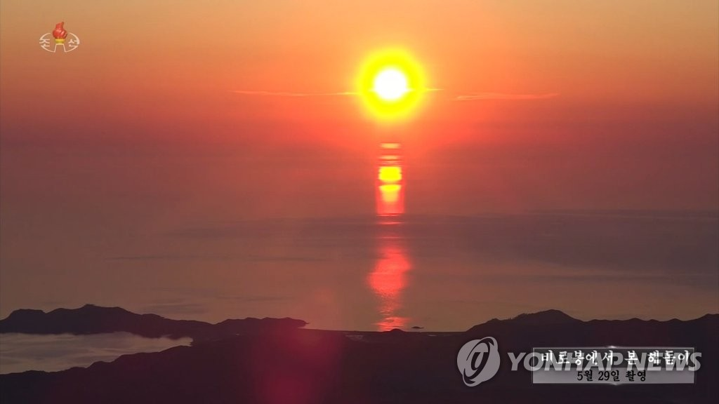 Sunrise seen from Mt. Kumgang