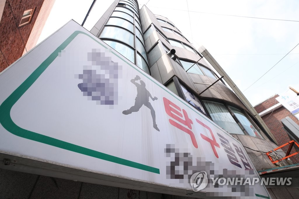 This photo taken June 7, 2020, shows a table tennis club where a person diagnosed with the COVID-19 virus visited recently in Yangcheon, Seoul. (Yonhap)