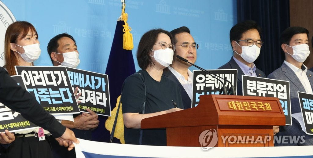 Bereaved family members of delivery workers who they claim died from overwork speak at a press conference at the National Assembly in Seoul on Aug. 11, 2020. (Yonhap)