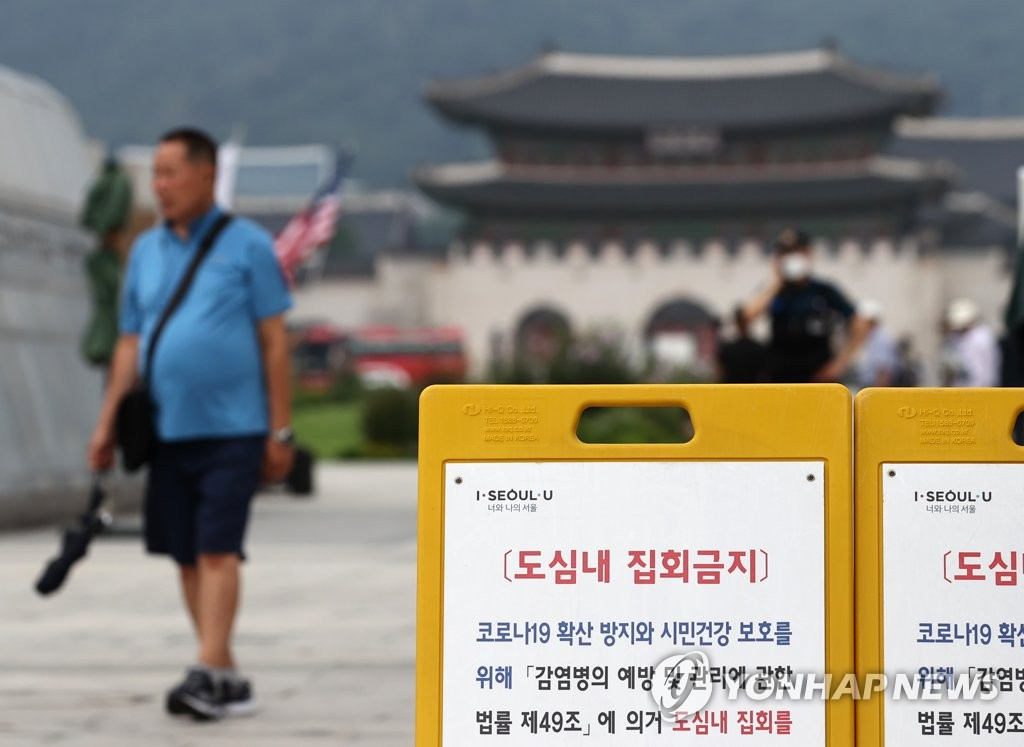 The file photo from Aug. 14, 2020, shows a signboard at Seoul's Gwanghwamun Square regarding a ban on rallies in the city center. (Yonhap)