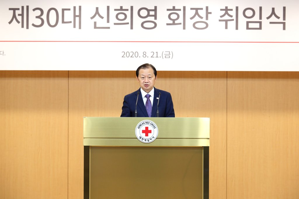 New Red Cross Chairman Shin Hee-young delivers an inauguration speech on Aug. 21, 2020, in this photo provided by South Korea's Red Cross. (Yonhap)