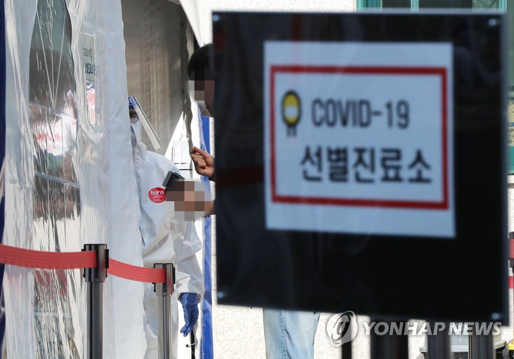 This photo taken on Oct. 20, 2020, shows a makeshift medical clinic in southern Seoul. (Yonhap)