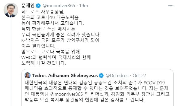 The photo shows President Moon Jae-in's Twitter message posted in response to WHO Director-General Tedros Adhanom Ghebreyesus' positive assessment of South Korea's handling of the novel coronavirus. (PHOTO NOT FOR SALE) (Yonhap)