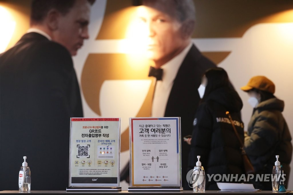 This photo, taken Nov. 23, 2020, shows a notice requiring customers to sign an entry log at a movie theater in Seoul. (Yonhap)