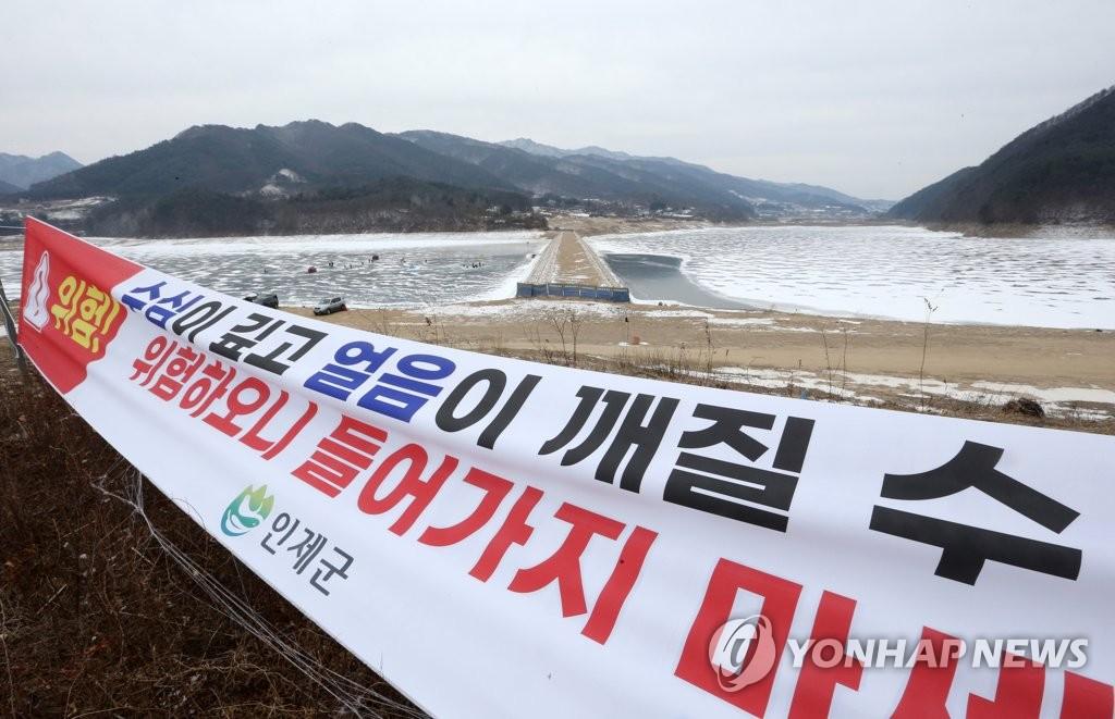 '위험' 현수막 내걸린 인제 빙어호