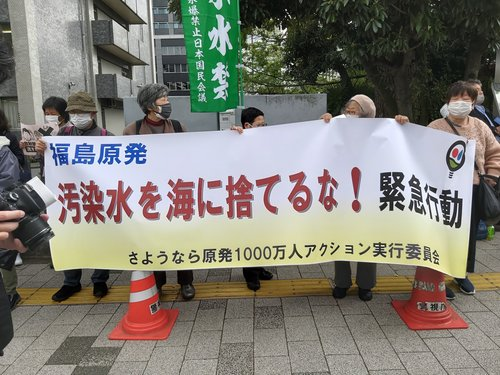 Protest against Japan's radioactive water discharge