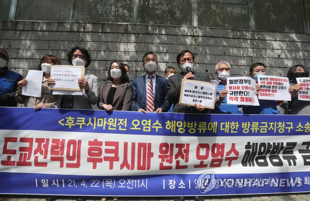 Members of the Korea Federation for Environmental Movement hold a rally in front of the Japanese Consulate in the southeastern port city of Busan on April 22, 2021, to protest against Japan's decision to discharge contaminated water from the Fukushima nuclear power plant. (Yonhap)