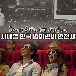 [포토무비] 목재더미 극장부터 4DX 상영관까지…한국 영화관 변천사